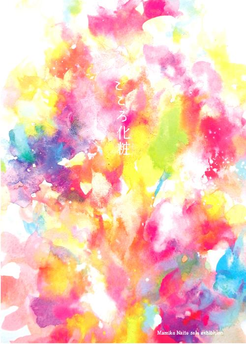 mihoproject企画「色彩作家・内藤麻美子展/~こころ化粧~」のご案内です