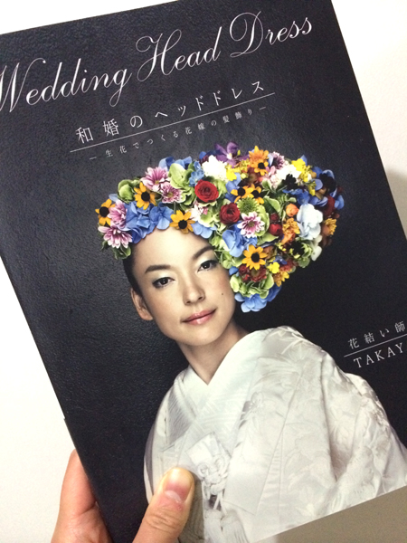 花結い師takayaさんの本とお香と感覚のはなし