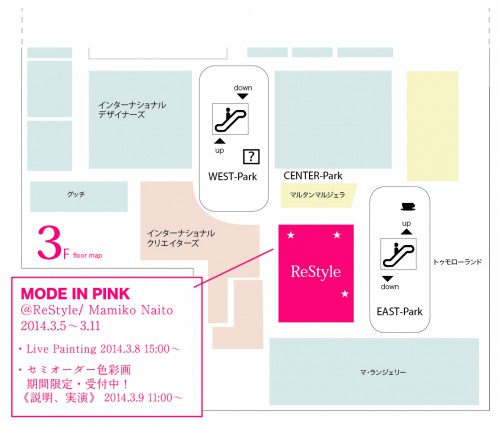 restyle_map