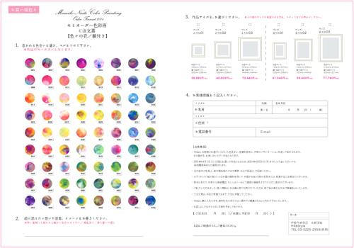 order_format_shusei20140302