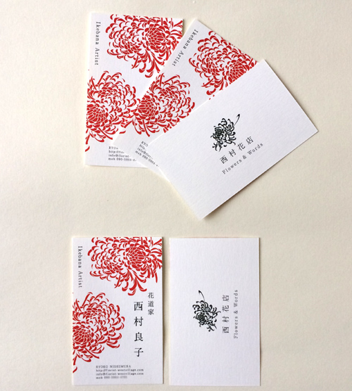 nishimura_namecard