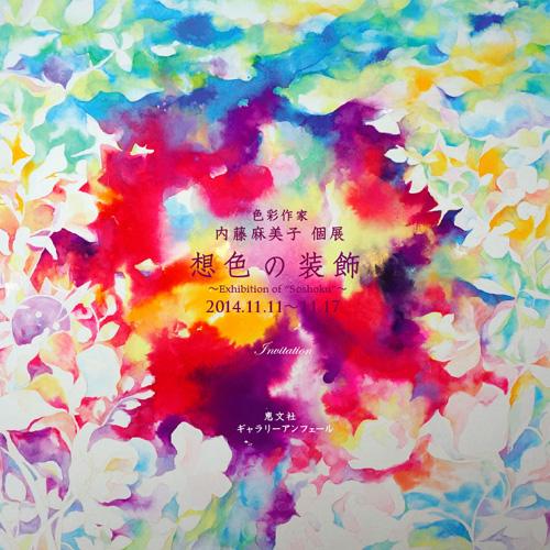 mamikonaito_soshoku