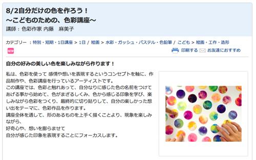 NHK文化センター京都教室/こどものための色彩講座のお知らせ