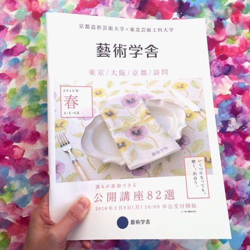 東京藝術学舎での色彩講座のお知らせ