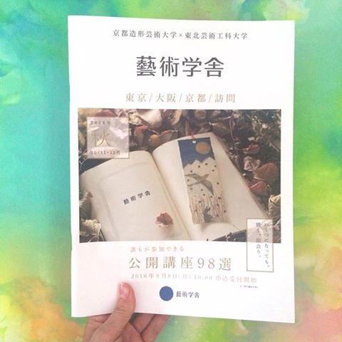 藝術学舎での色彩講座のお知らせ(大阪キャンパスにて10月8日、9日)