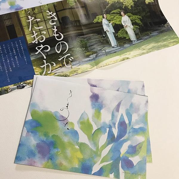 受注色彩制作/京都きもの市場・会報誌vol.4