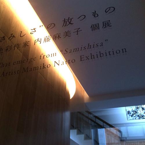 """個展 """"さみしさ""""の放つもの開催中です。12月11日まで"""