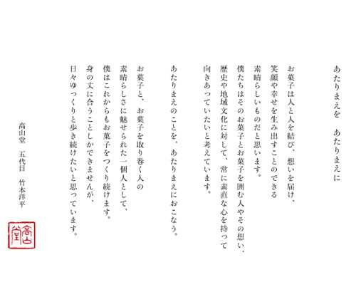 takayamado_hp
