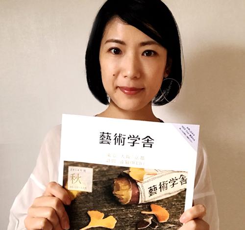 大阪藝術学舎・2日間集中 色彩講座のお知らせ/10月6日、7日