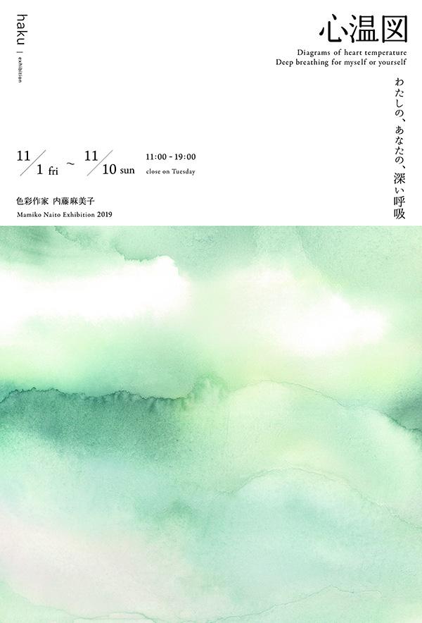 個展/2019心温図 [会場風景]